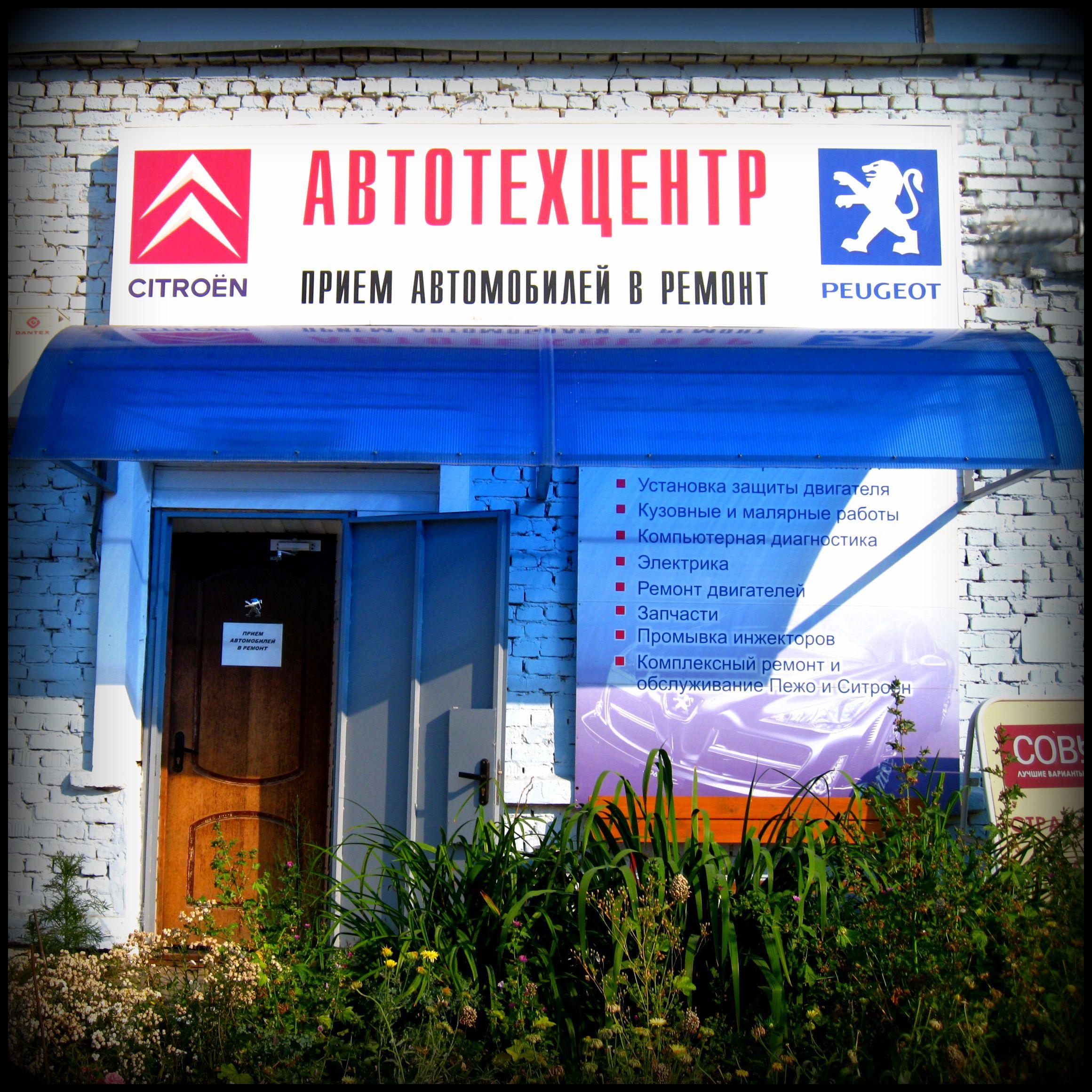 Сервисные центры Peugeot в Санкт-Петербурге, ремонт